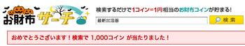 お財布.com 1000コイン当選.png