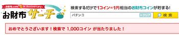 osaifu1000pt.png